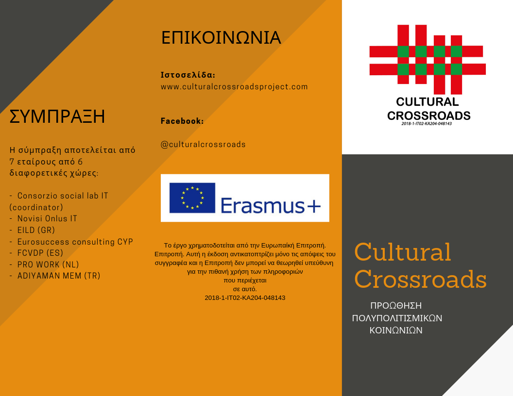 Cultural Crossroads - Greek version-image-3